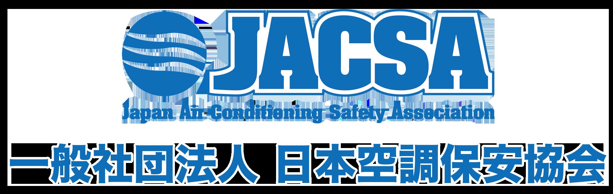 一般社団法人 日本空調保安協会